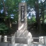 爆弾三勇士の碑