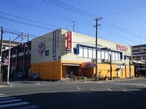 和光ショッピングセンター