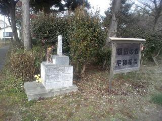 屯田の森平和花園画像