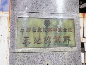 三川坑跡画像
