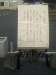スパリゾートホテル久留米廃止画像
