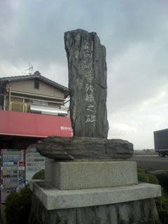 福田訓導殉職の碑画像