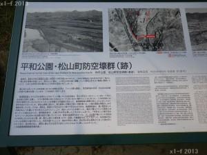 松山町防空壕