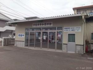 宇佐平和資料館