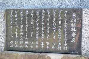 竹田市B29慰霊碑