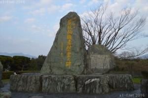 田川炭鉱慰霊碑