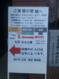 田川市石炭資料館
