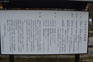 五郎丸神社